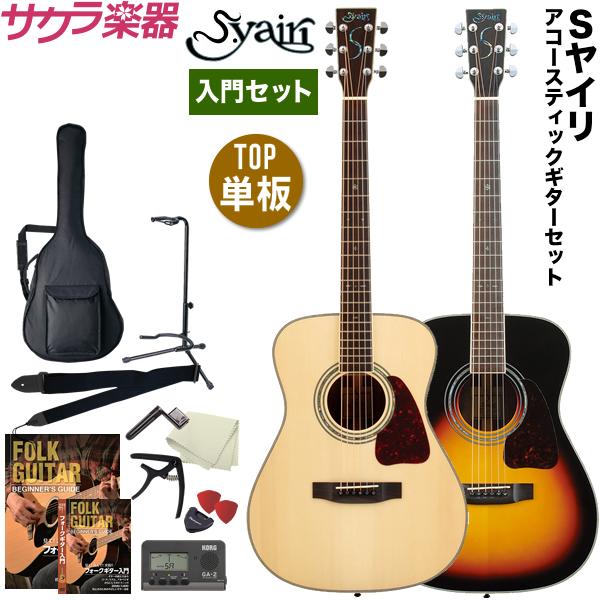 アコースティックギター S.Yairi YF-5R 入門セット【ヤイリ アコギ フォークタイプ YF5R トップ単板】【大型】