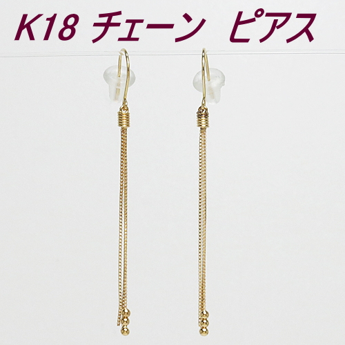 K18 ゴールド チェーン ピアス【宅配便送料無料】【プレゼント】【ギフト】【母の日】