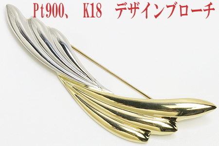 Pt900、K18 デザイン ブローチ【宅配便送料無料】【プレゼント】【ギフト】【母の日】