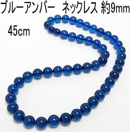 青色琥珀 9mm ネックレス 45cm【宅配便送料無料】【プレゼント】【ギフト】【母の日】