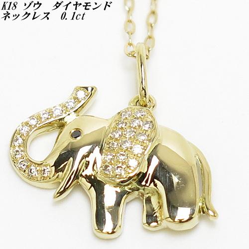 K18 ゾウ ネックレス ダイヤモンド0.1ct ブラックダイヤモンド【宅配便送料無料】【プレゼント】【ギフト】【母の日】