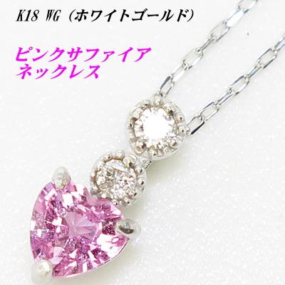 K18WG ピンクサファイア( ハートカット)ダイヤモンド ネックレス【宅配便送料無料】【プレゼント】【ギフト】【母の日】