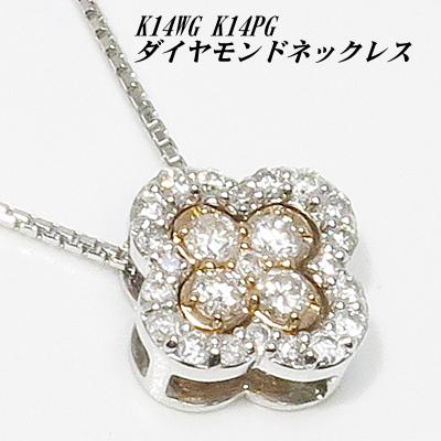 K14WG PG ダイヤモンド ネックレス クローバー【宅配便送料無料】【プレゼント】【ギフト】【母の日】