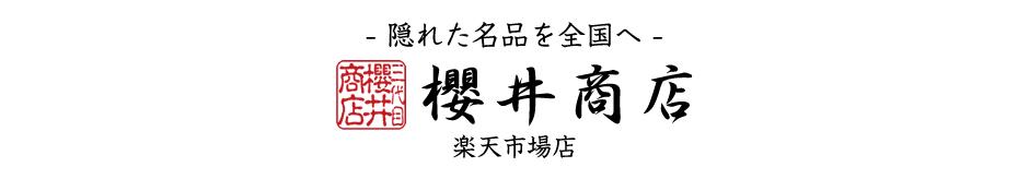 櫻井商店:櫻井商店は、北海道食材を中心に「おいしいもの」を発信するお店です。