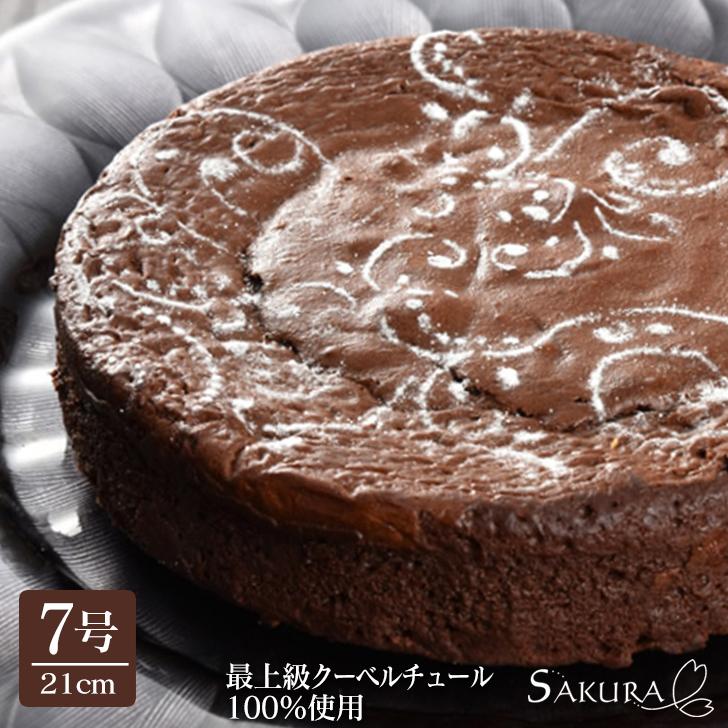 ガトーショコラ ケーキ 6号 21cm 無添加 最上級 クーベルチュール チョコレート 純生クリーム ギフト箱付 プレゼント 誕生日ケーキ 在庫限り 高級 チョコレートケーキ 洋菓子 大人 スイーツ お取り寄せスイーツ 7号 ギフト 定価 記念日ケーキ お菓子
