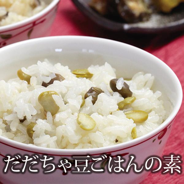 だだちゃ豆ごはんの素 山形県 ギフト ◆高品質 お土産 鶴岡産 100%使用 だだちゃ豆