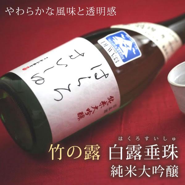 竹の露 白露垂珠 ~純米大吟醸酒~ 720ml 山形の地酒 純米大吟醸酒 はくろすいしゅ ギフト 買い物 国際ブランド 清川屋の