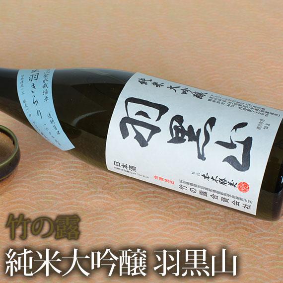 「竹の露」 純米大吟醸 羽黒山出羽きらり 【山形の地酒 純米大吟醸】