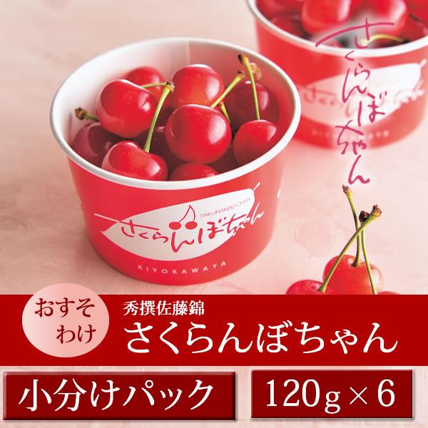櫻桃秀撰佐藤錦120g*6茶杯