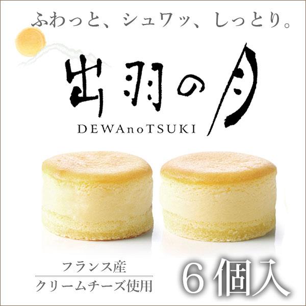 出羽の月 正規認証品 新規格 6個入 フランス産 クリームチーズ 買物 しっとり チーズケーキ の