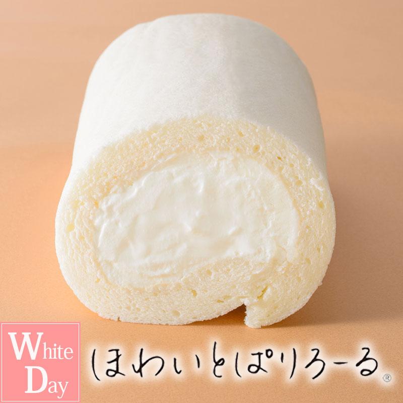 ほわいとぱりろーる 【清川屋のホワイトデー TV雑誌掲載♪生クリームロールケーキ】