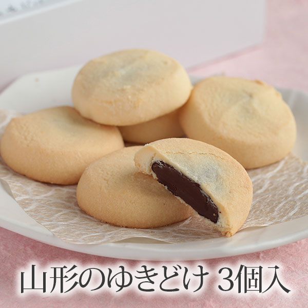 山形県産つや姫がクッキーになりました 山形のゆきどけ 3個入 新品■送料無料■ 山形県産 チョコクッキー を使った つや姫 ショッピング