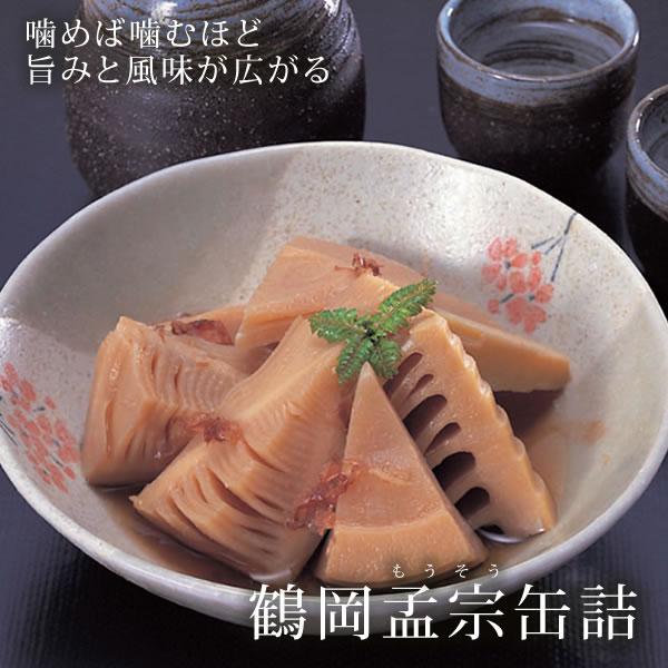 鶴岡孟宗缶詰 蔵 山形県鶴岡産 倉庫 たけのこ水煮