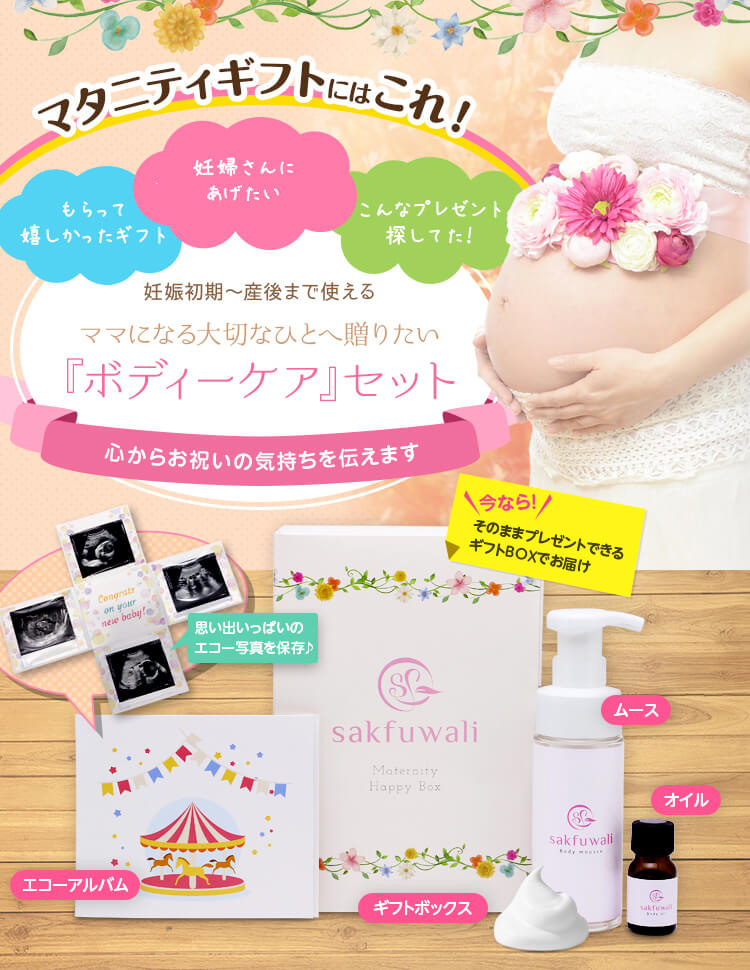 sakufuwarimatanitihappibokkusu(sakfuwali maternity HAPPYBOX妊婦身體慕斯身體精油妊婦禮物懷孕分娩禮物分娩祝賀出産祝)
