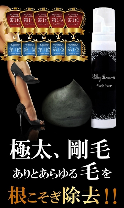 Silky remover black form ※About the beginning of June shipment ※(Silky Remover - Black foam - 100 g hair removal mousse hair loss waste hair body care)