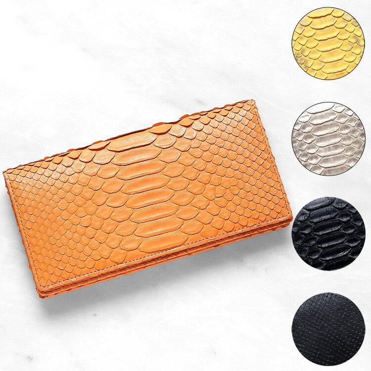 パイソン 蛇革 札入れ 長財布 小銭入れなし オレンジ イエロー ゴールド ブラック メンズ ダイヤモンドパイソン 日本製 オリジナル