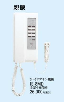 【在庫処分特価】【送料無料】【アイホン】ワンタッチドアホン受話器タイプ3:6形親機IE-8MD