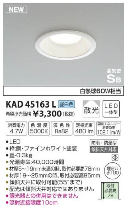 【超特価30個セット!】【送料無料】【KOIZUMI】【コイズミ】高気密SB型LEDダウンライト/ひろがり配光ON-OFFタイプAD45163L白熱球60Wクラス昼白色