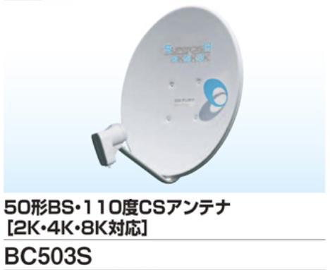 【クレジット決済可能!】【送料無料】【2K4K8K対応】DXアンテナ50cm型BSアンテナBC503S