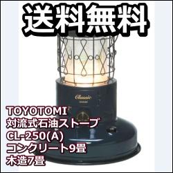 【送料無料】【新品】対流形石油ストーブレインボーClassicCL-250(A)インクブルー