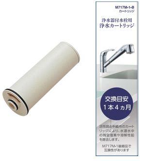 【新製品】【3本セット】【三栄水栓】【送料無料】浄水カードリッジM717M-1-B
