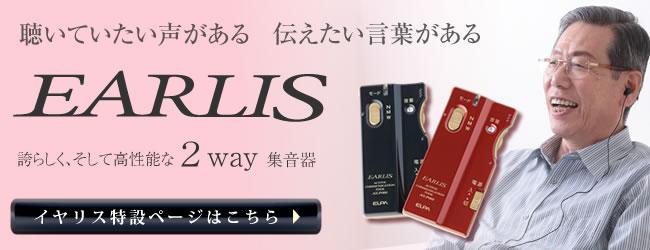 【送料無料】【エルパ】イヤホンマイク式集音器EARLIS(イヤリス)AS-P001WINERED(ワインレッド)色