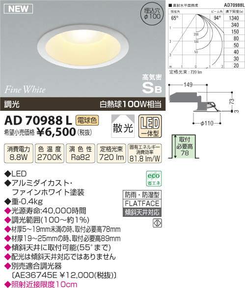 【超特価10個セット!】【KOIZUMI】【コイズミ】高気密Sa型LEDダウンライト/ひろがり配光調光タイプAD70988L白熱球100Wクラス電球色