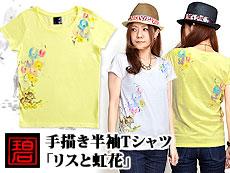 手描き半袖Tシャツ「リスと虹花」◆碧/レディース/和柄【smtb-k】【kb】10P03Dec16【thxgd_18】