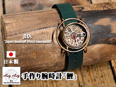 手作り腕時計「鯉」◆ArtyArty/和柄【smtb-k】【kb】10P03Dec16[mij_g][mij]【thxgd_18】