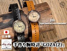 ArtyArtyより手作り腕時計 GOZA 2 のご紹介です メーカー再生品 手作り腕時計 定番スタイル ArtyArty 和柄 smtb-k thxgd_18 10P03Dec16 mij kb mij_g