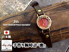 手作り腕時計「蜜」◆ArtyArty/和柄【smtb-k】【kb】10P03Dec16[mij_g][mij]【thxgd_18】