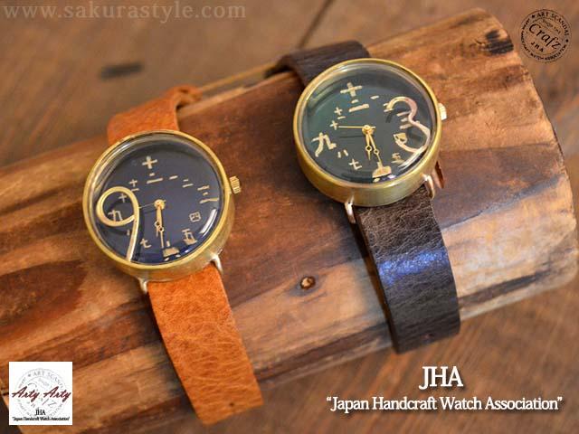 手作り腕時計「Metal No.和 ジャンボ」 ArtyArty 送料無料 日本製 作家 ハンドメイド 和柄 和風【smtb-k】【kb】10P03Dec16[mij_g][mij]【thxgd_18】