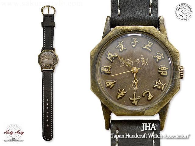 手作り腕時計「武蔵乃刻 八角」◆ArtyArty【smtb-k】【kb】10P03Dec16[mij_g][mij][new]【thxgd_18】