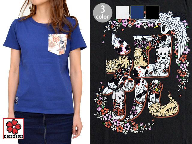 サクラスタイル15周年企画別注半袖Tシャツ「祝」 CHIGIRI チギリ レディース 和柄 和風 送料無料 猫【smtb-k】【kb】10P03Dec16【thxgd_18】