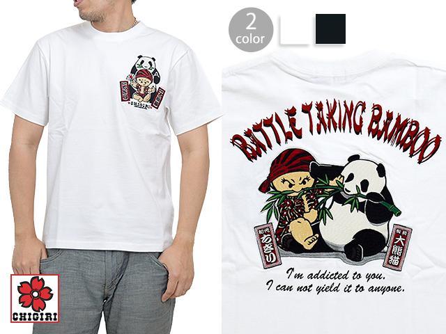 パンダ&ちぎり刺繍半袖Tシャツ CHIGIRI CHS34-681 チギリ ちぎり 和柄 和風 笹 メンズ panda【smtb-k】【kb】10P03Dec16[new]【thxgd_18】