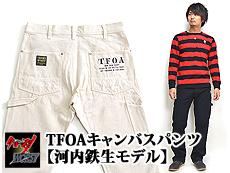 TFOAキャンバスパンツ【河内鉄生モデル】◆クローズ×ワーストコレクション/和柄【smtb-k】【kb】10P03Dec16【thxgd_18】