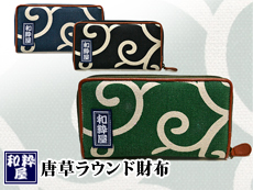 Sum best shop (わすいや) ◆ Tang grass round wallet / sum pattern 10P05July14