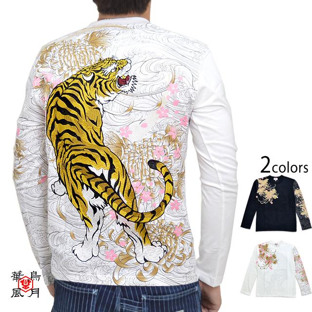 虎柄長袖Tシャツ 華鳥風月 393113 和柄 和風 トラ ロングTシャツ ロンT 刺繍 波 菊 桜[new]