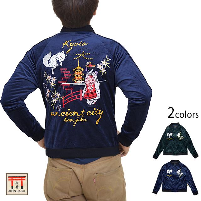 今昔京都ベロアジャケット 今昔 KJK-19016 和柄 和風 別珍 刺繍 狐 きつね キツネ 舞妓 スカジャン[new]