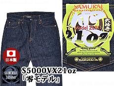 S5000VX21oz 零モデル サムライジーンズ 和柄 送料無料 デニム 日本製 SAMURAI JEANS ゼロモデル【smtb-k】【kb】10P03Dec16[mij_m][mij]