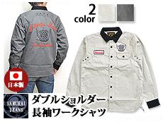 ダブルショルダー長袖ワークシャツ(MCDS15) サムライジーンズ 日本製 送料無料 通販 SAMURAI JEANS 倶楽部