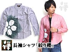 長袖シャツ「絞り櫻」◆禅/和柄【smtb-k】【kb】10P03Dec16【thxgd_18】