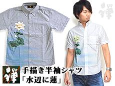 手描き半袖シャツ「水辺に蓮」◆禅/和柄【smtb-k】【kb】10P03Dec16【thxgd_18】