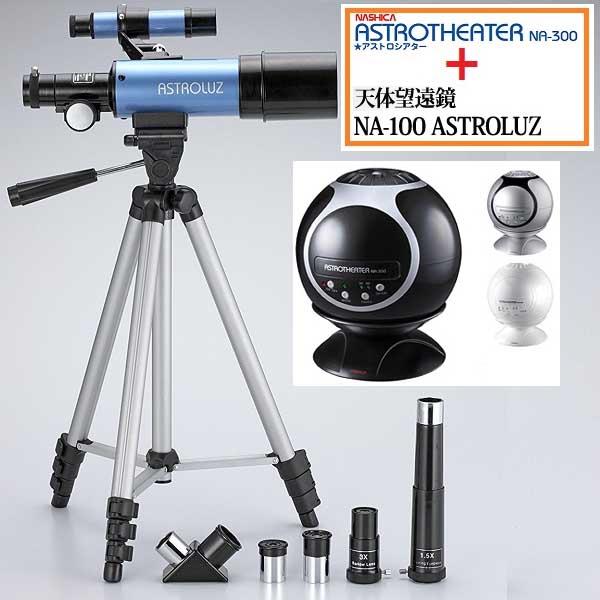 【あす楽】【即納】家庭用プラネタリウム、ナシカアストロシアター、正規品、星空解説、NASHICA ASTROTHEATER NA-300本体+NASHICA 天体望遠鏡 NA-100 ASTROLUZ、 お買い得2点セット 【宅】