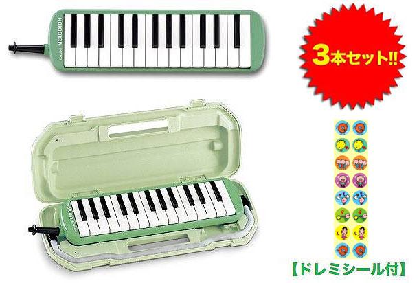 【送料無料】スズキ SUZUKI MX-27×3台(数量限定ドレミシール付) アルト メロディオン 27鍵 鍵盤ハーモニカ【smtb-TK】