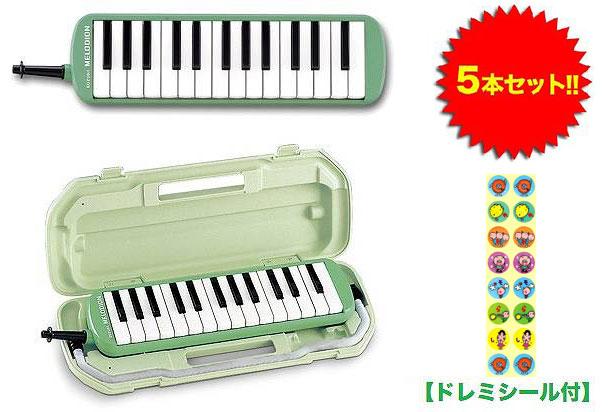 【送料無料】スズキ SUZUKI MX-27×5台(数量限定ドレミシール付) アルト メロディオン 27鍵 鍵盤ハーモニカ【smtb-TK】