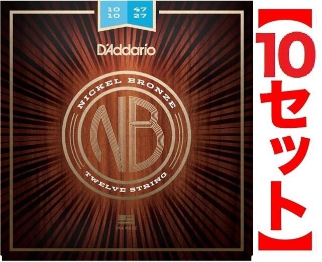 【アコギ弦×10】【メール便発送・全国送料無料・代金引換不可】ダダリオ D'addario NB1047-12×10 Nickel Bronze Acoustic Guitar Strings, Light 12-String, 10-47 アコースティックギター弦【smtb-TK】