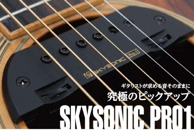 【送料無料】SKYSONIC PRO1 サウンドホール取付け アコースティックギター用 ピックアップ PRO-1【smtb-TK】