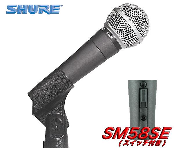 【正規品2年保証】【送料無料】シュアー SHURE SM58SE(マイクケーブル5M[XLR-XLR]付7点セット) スイッチ付のSM58LCE/マイクの定番メーカー/ボーカル用【smtb-TK】