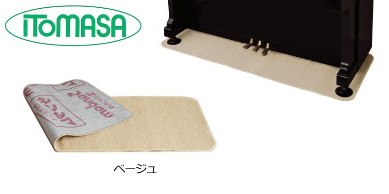 【送料無料】イトマサ ITOMASA 防音絨毯/ベージュ アップライトピアノ/電子ピアノ(デジタルピアノ)用【smtb-TK】